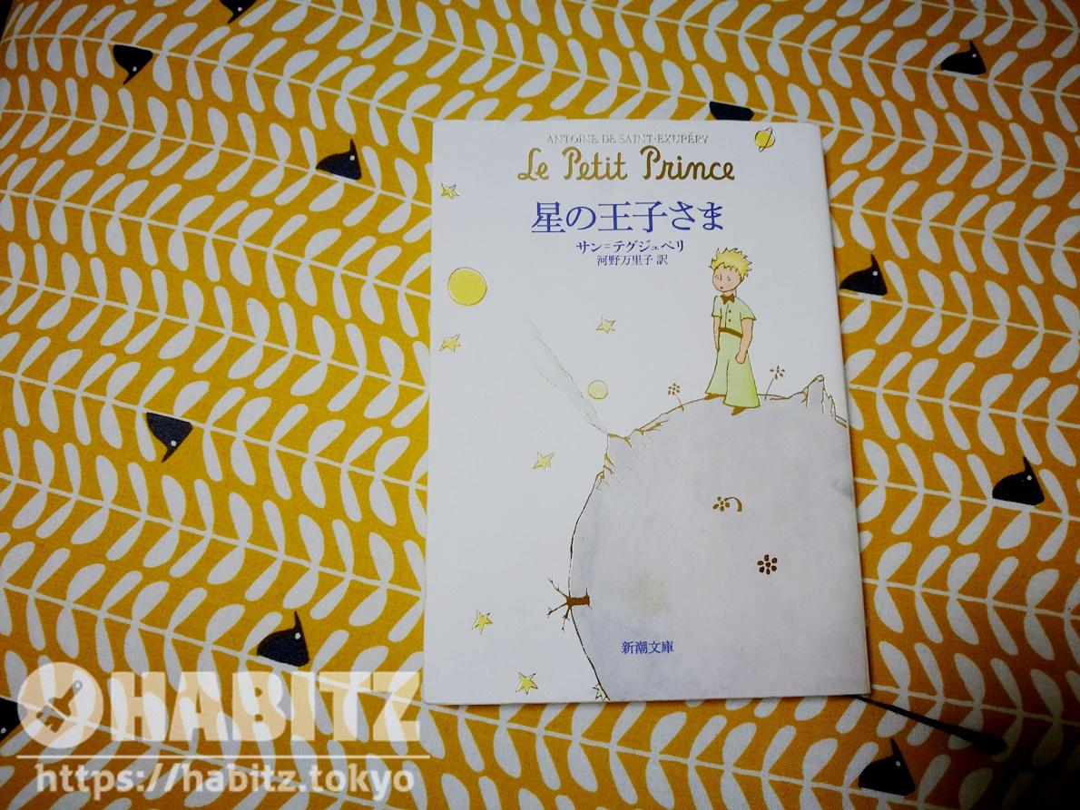 新潮文庫『星の王子さま』