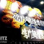 鳴門鯛焼本舗(三宿)